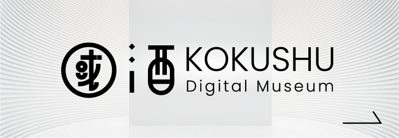 KOKUSHU Digital Museum